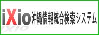iXio 沖縄情報総合検索システム