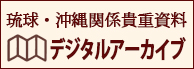 琉球・沖縄関係貴重資料デジタルアーカイブ