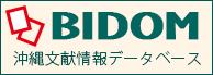 BIDOM 沖縄文献情報データベース
