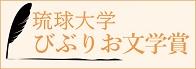 琉球大学びぶりお文学賞