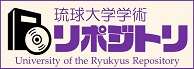 琉球大学学術リポジトリ