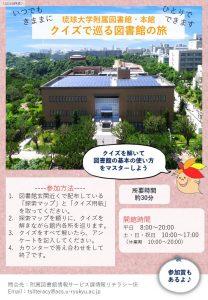 「クイズで巡る図書館の旅」ポスター