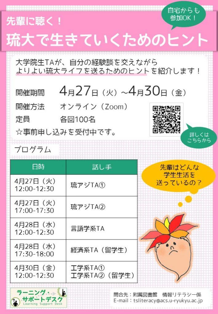 オンラインセミナー「先輩に聴く!琉大で生きていくためのヒント」のポスター