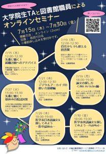 大学院生と図書館職員によるオンラインセミナー(7月開催分)のポスター
